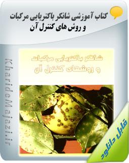 کتاب آموزشی شانکر باکتریایی مرکبات و روش های کنترل آن