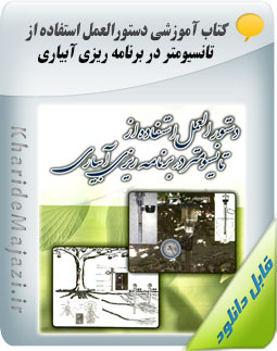 کتاب آموزشی دستورالعمل استفاده از تانسیومتر در برنامه ریزی آبیاری