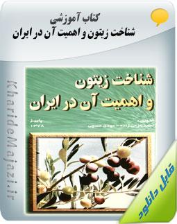 کتاب آموزشی شناخت زیتون و اهمیت آن در ایران