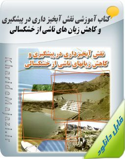 کتاب آموزشی نقش آبخیز داری در پیشگیری و کاهش زیان های ناشی از خشکسالی