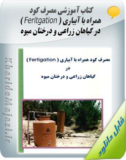 کتاب آموزشی مصرف کود همراه با آبیاری ( Feritgation ) در گیاهان زراعی و درختان میوه