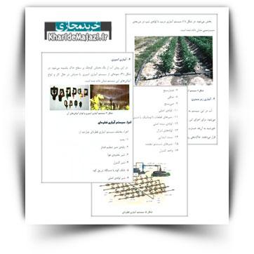 کتاب آموزشی مدیریت بهره برداری از سیستم آبیاری قطره ای