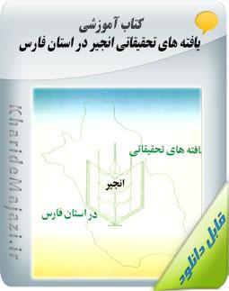 کتاب آموزشی یافته های تحقیقاتی انجیر در استان فارس