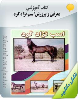 کتاب آموزشی معرفی و پرورش اسب نژاد کرد