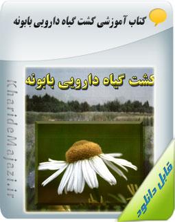 کتاب آموزشی کشت گیاه دارویی بابونه