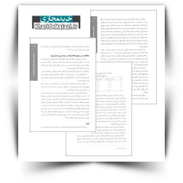 کتاب آموزشی یافته های تحقیقاتی باغبانی در استان فارس