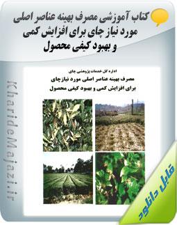 کتاب آموزشی مصرف بهینه عناصر اصلی مورد نیاز چای برای افزایش کمی و بهبود کیفی محصول