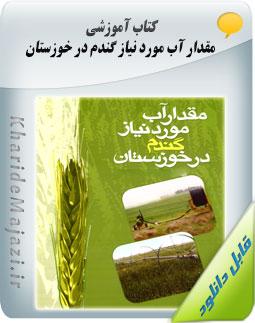 کتاب آموزشی مقدار آب مورد نیاز گندم در خوزستان