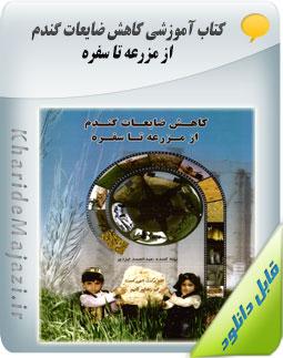 کتاب آموزشی کاهش ضایعات گندم از مزرعه تا سفره