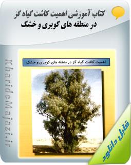 کتاب آموزشی اهمیت کاشت گیاه گز در منطقه های کویری و خشک