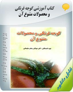 کتاب آموزشی گوجه فرنگی و محصولات متنوع آن