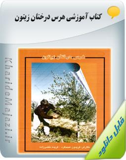 کتاب آموزشی هرس درختان زیتون