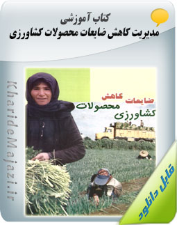 کتاب آموزشی مدیریت کاهش ضایعات محصولات کشاورزی