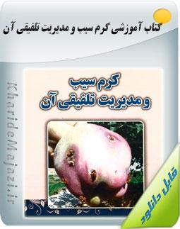 کتاب آموزشی کرم سیب و مدیریت تلفیقی آن