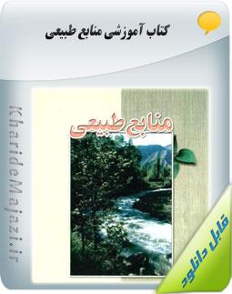 کتاب آموزشی منابع طبیعی