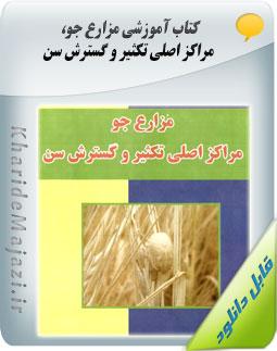 کتاب آموزشی مزارع جو، مراکز اصلی تکثیر و گسترش سن