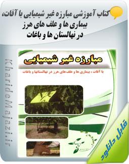کتاب آموزشی مبارزه غیر شیمیایی با آفات، بیماری ها و علف های هرز در نهالستان ها و باغات