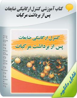 کتاب آموزشی کنترل ارگانیکی ضایعات پس از برداشت مرکبات