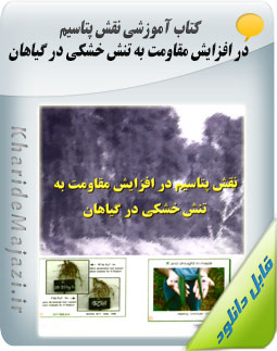کتاب آموزشی نقش پتاسیم در افزایش مقاومت به تنش خشکی در گیاهان
