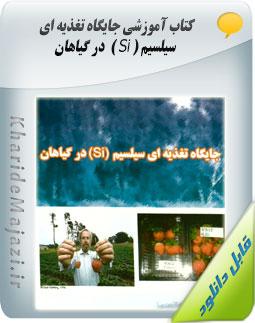 کتاب آموزشی جایگاه تغذیه ای سیلسیم ( Si ) در گیاهان