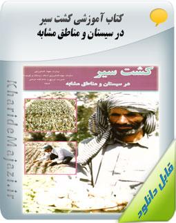 کتاب آموزشی کشت سیر در سیستان و مناطق مشابه