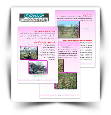 کتاب آموزشی روش های جدید باغداری