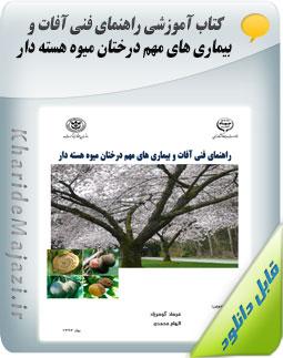 کتاب آموزشی راهنمای فنی آفات و بیماری های مهم درختان میوه هسته دار