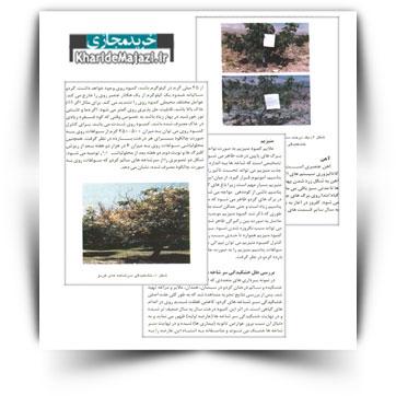 کتاب آموزشی ضرورت مصرف بهینه کود های شیمیایی برای افزایش عملکرد درخت گردو