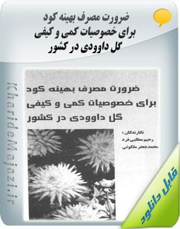 ضرورت مصرف بهینه کود برای خصوصیات کمی و کیفی گل داوودی در کشور