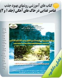 کتاب های آموزشی روشهای بهبود جذب عناصر غذایی در خاک های آهکی (جلد 1 و 2)