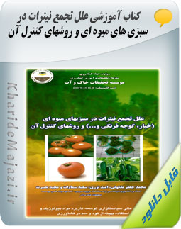کتاب آموزشی علل تجمع نیترات در سبزی های میوه ای و روشهای کنترل آن