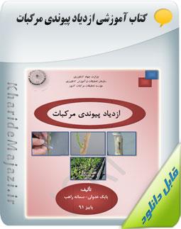 کتاب آموزشی ازدیاد پیوندی مرکبات