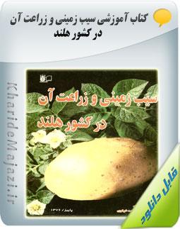 کتاب آموزشی سیب زمینی و زراعت آن در کشور هلند