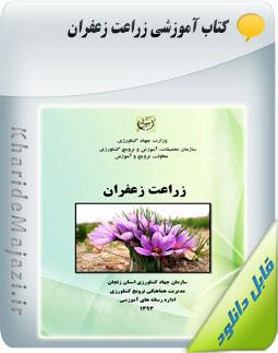 کتاب آموزشی زراعت زعفران