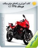 کتاب آموزش و راهنمای موتورسیکلت هیوسانگ GT 249R Image