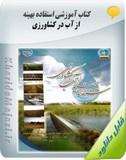 کتاب آموزشی استفاده بهینه از آب در کشاورزی Image