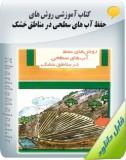 کتاب آموزشی روش های حفظ آب های سطحی در مناطق خشک Image
