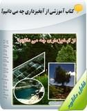 کتاب آموزشی نقش آبخیزداری در جلوگیری از حرکت شن های روان Image