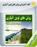 کتاب آموزشی مصرف کود همراه با آبیاری در گیاهان زراعی و درختان میوه Image