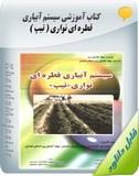کتاب آموزشی عوامل گرفتگی و تصفیه در آبیاری قطره ای Image