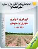 کتاب الکترونیکی آبیاری نواری سبزی و صیفی (قطره ای) Image