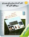 کتاب آفت ها و بیماری های مهم برنج و روشهای کنترل آنها Image