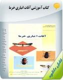 کتاب آموزشی آفات انباری خرما Image