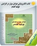 کتاب الکترونیکی عوامل موثر در افزایش تولید گندم Image