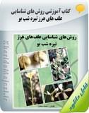 کتاب آموزشی مدیریت مبارزه با علف های هرز باغ Image