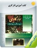 کتاب آموزشی انار کاری ( پرسش و پاسخ ) Image