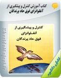 کتاب آموزش کنترل و پیشگیری از آنفلوانزای فوق حاد پرندگان Image