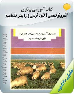 کتاب آموزشی آشنایی با سیلو کردن علوفه