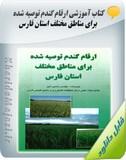 کتاب آموزشی ارقام گندم توصیه شده برای مناطق مختلف استان فارس Image