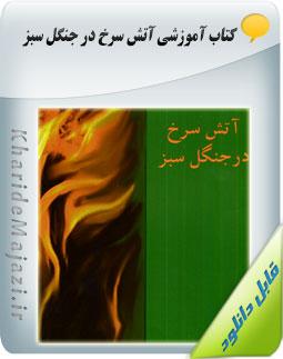 کتاب آموزشی آتش سرخ در جنگل سبز
